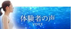 体験者の声