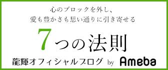 """""""ryuki-ameblo""""/"""