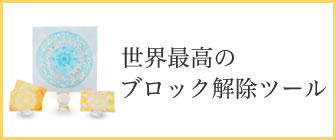 """""""世界最高のブロック解除ツール""""/"""